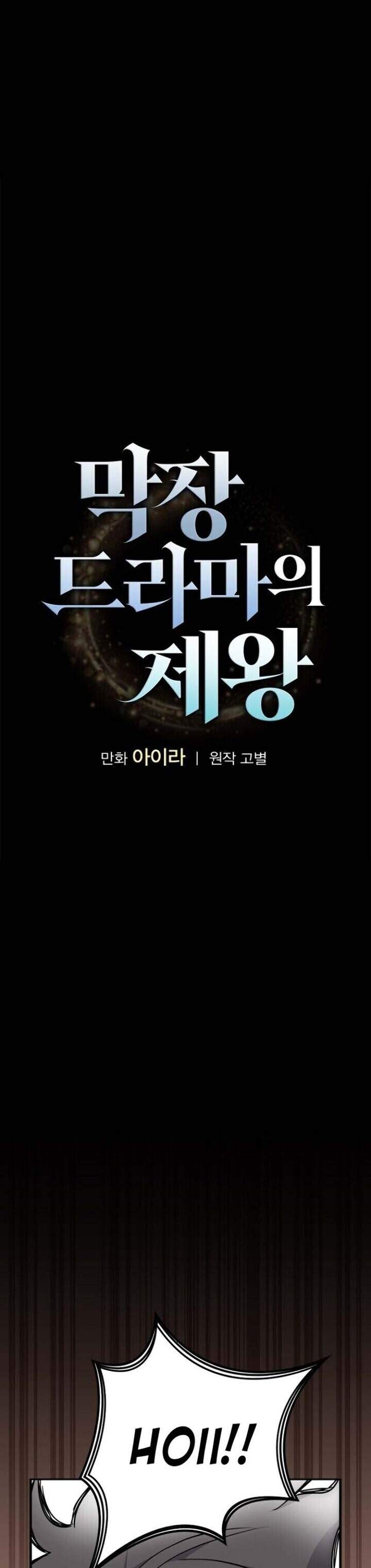 King Of Drama Chapter 10