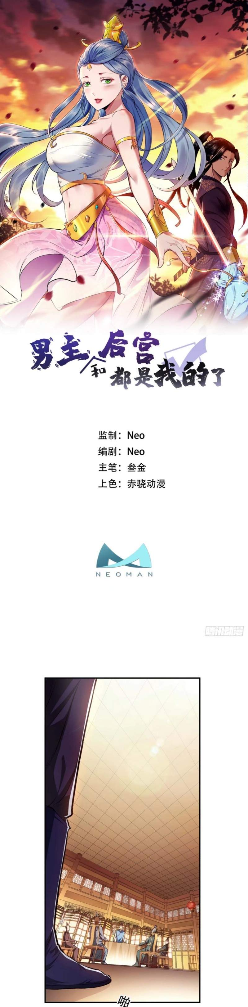 The Hero and The Harem are Mine Now Chapter 06