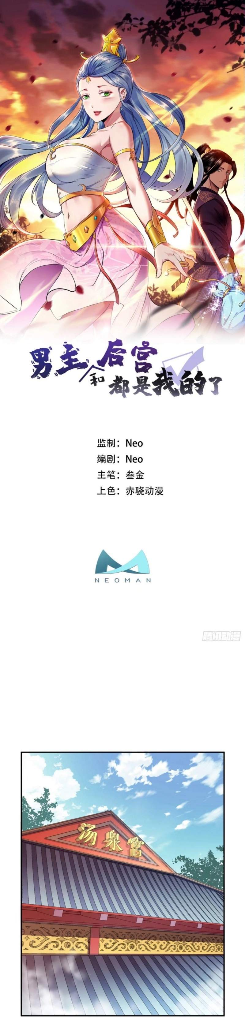 The Hero and The Harem are Mine Now Chapter 10
