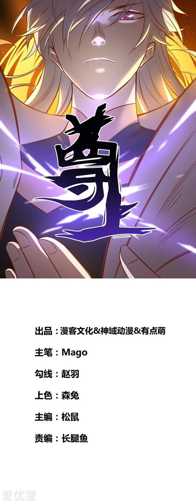 Above All Gods Chapter 229